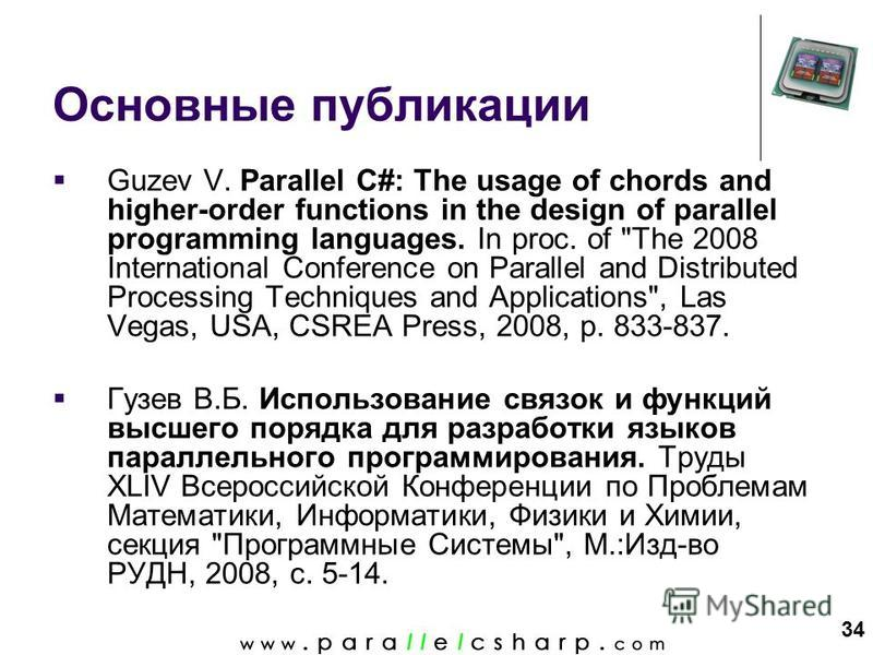 34 Основные публикации Guzev V. Parallel C#: The usage of chords and higher-order functions in the design of parallel programming languages. In proc. of