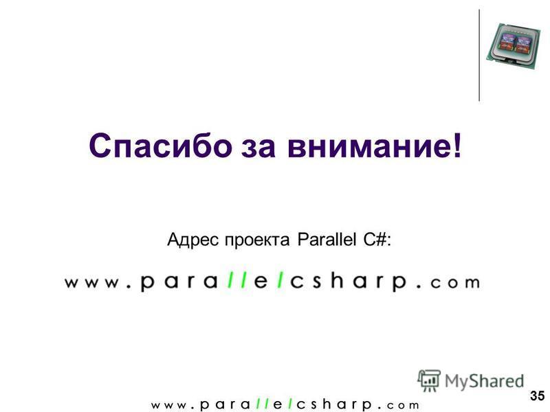 35 Спасибо за внимание! Адрес проекта Parallel C#: