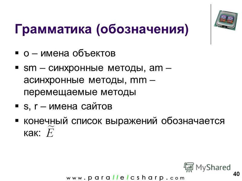 40 Грамматика (обозначения) o – имена объектов sm – синхронные методы, am – асинхронные методы, mm – перемещаемые методы s, r – имена сайтов конечный список выражений обозначается как: