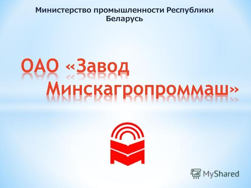 Министерство промышленности Республики Беларусь
