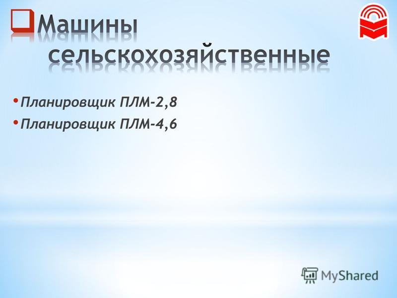Планировщик ПЛМ-2,8 Планировщик ПЛМ-4,6