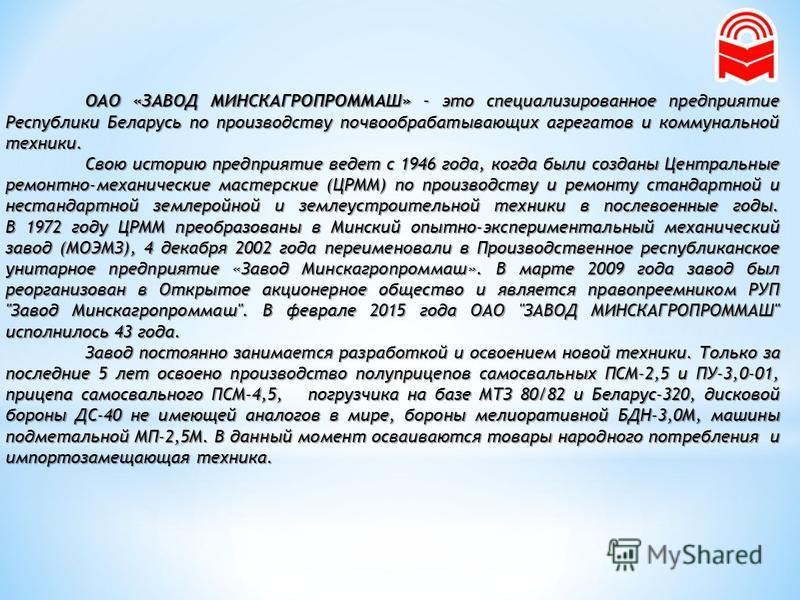 Каталог продукции | Беларус-МТЗ обозрение