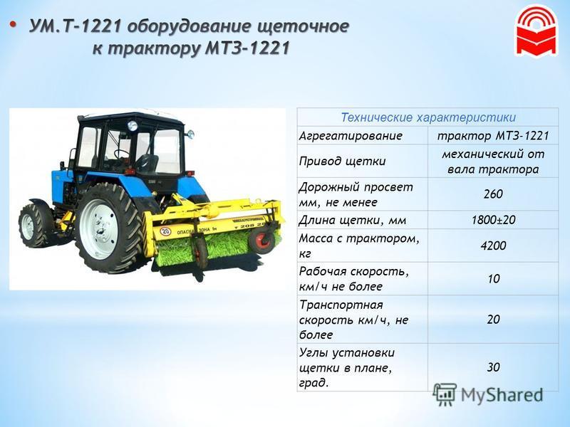 Технические характеристики Агрегатированиетрактор МТЗ-1221 Привод щетки механический от вала трактора Дорожный просвет мм, не менее 260 Длина щетки, мм 1800±20 Масса с трактором, кг 4200 Рабочая скорость, км/ч не более 10 Транспортная скорость км/ч,