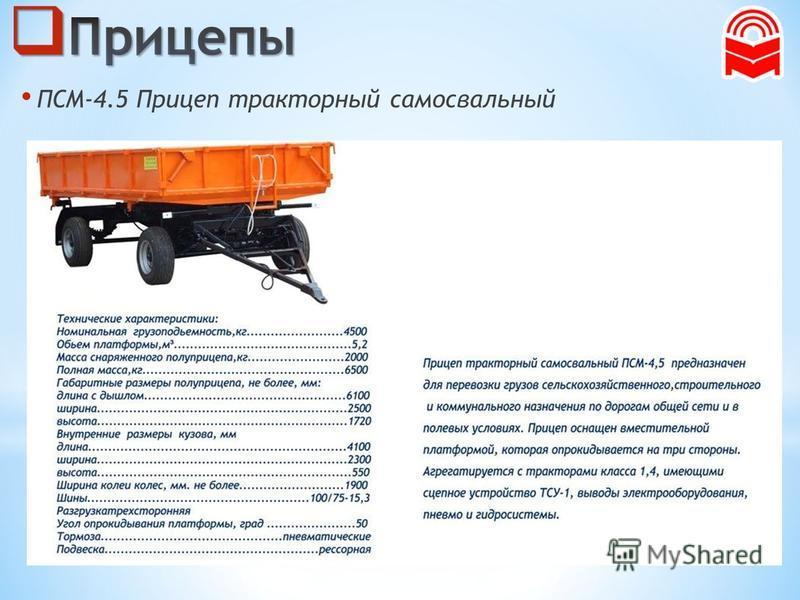 ПСМ-4.5 Прицеп тракторный самосвальный