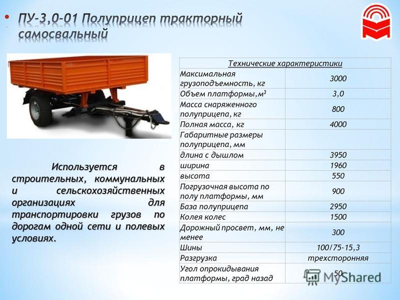 Используется в строительных, коммунальных и сельскохозяйственных организациях для транспортировки грузов по дорогам одной сети и полевых условиях. Технические характеристики Максимальная грузоподъемность, кг 3000 Объем платформы,м 3 3,0 Масса снаряже
