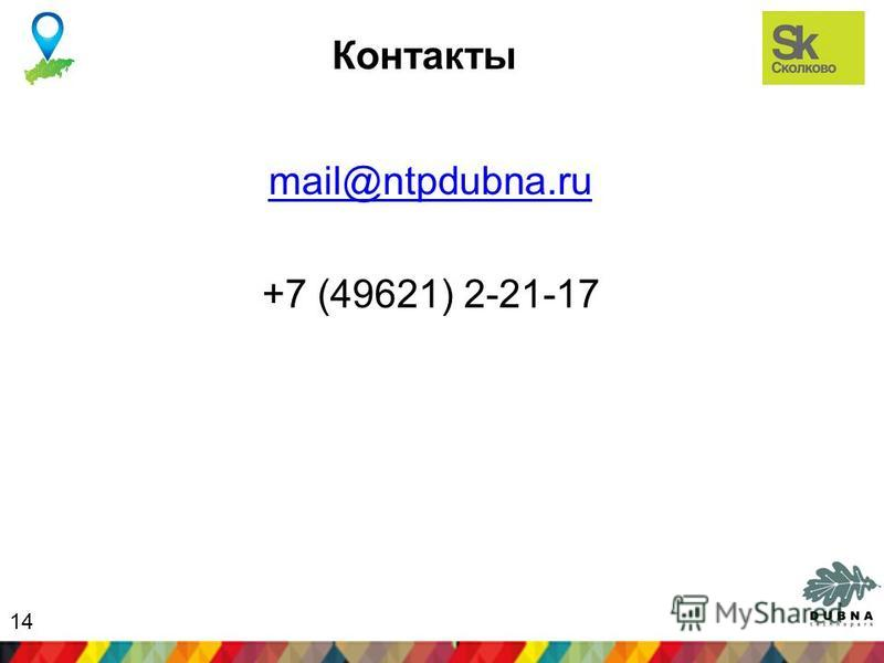 Контакты mail@ntpdubna.ru +7 (49621) 2-21-17 14
