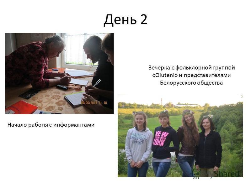 День 2 Вечерка с фольклорной группой «Oluteni» и представителями Белорусского общества Начало работы с информантами