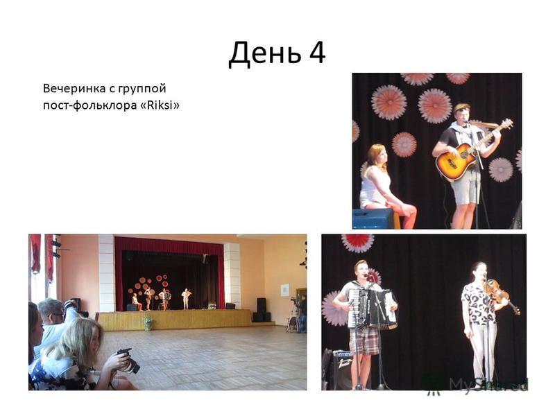 День 4 Вечеринка с группой пост-фольклора «Riksi»