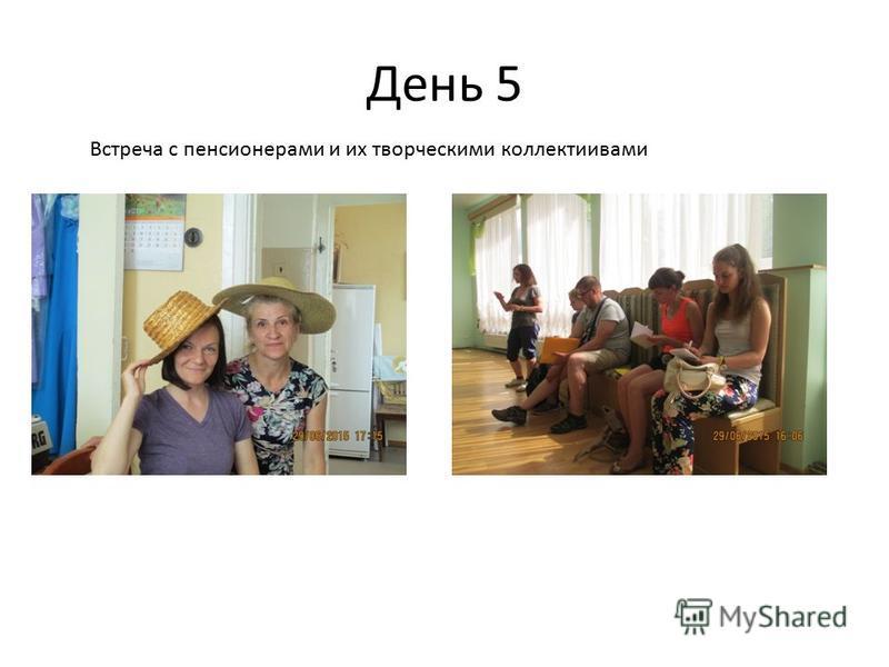 День 5 Встреча с пенсионерами и их творческими коллективами
