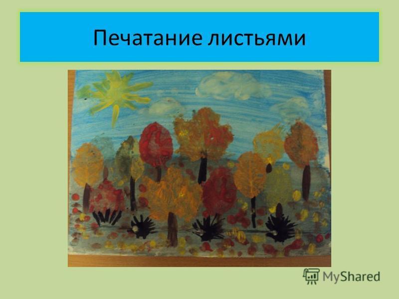 Печатание листьями