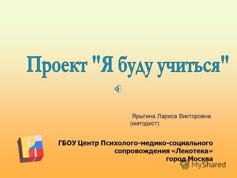 ГБОУ Центр Психолого-медико-социального сопровождения «Лекотека» город Москва Ярыгина Лариса Викторовна (методист)