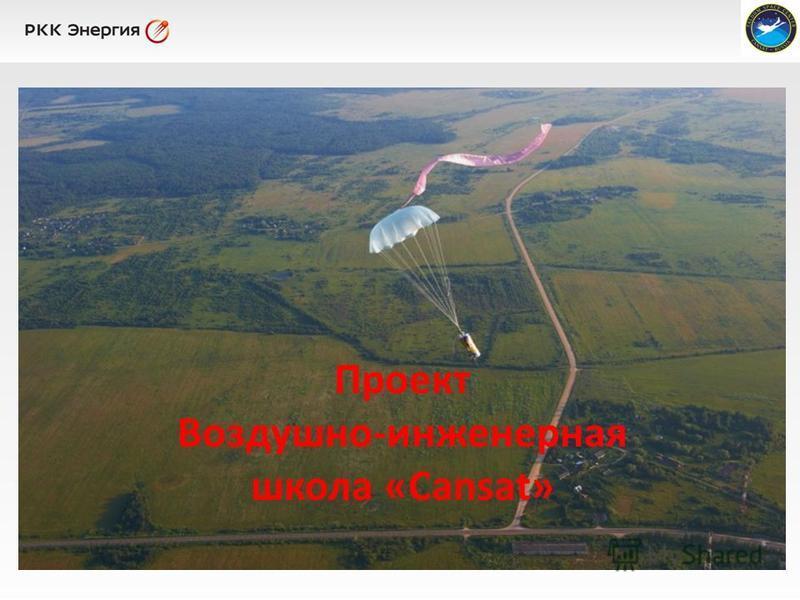 Проект Воздушно-инженерная школа «Cansat»