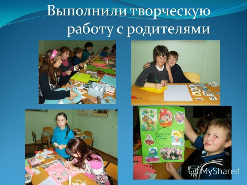 Выполнили творческую работу с родителями