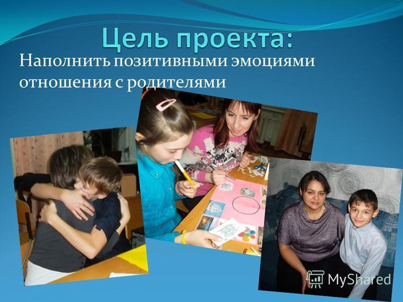 Наполнить позитивными эмоциями отношения с родителями