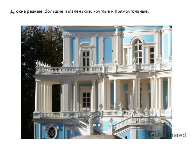 Д. окна разные: большие и маленькие, круглые и прямоугольные.
