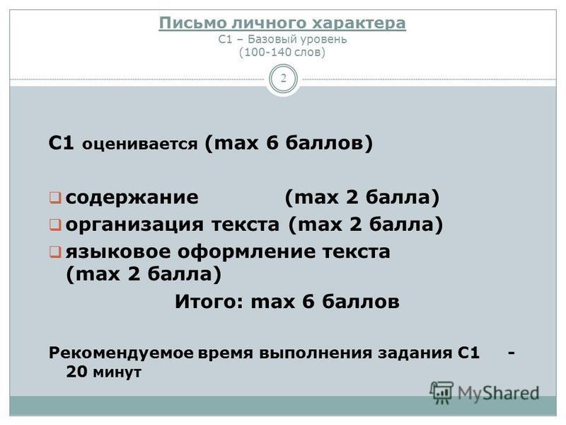 Письмо личного характера С1 – Базовый уровень (100-140 слов) 2 С1 оценивается (mах 6 баллов) содержание (mах 2 балла) организация текста (mах 2 балла) языковое оформление текста (mах 2 балла) Итого: mах 6 баллов Рекомендуемое время выполнения задания