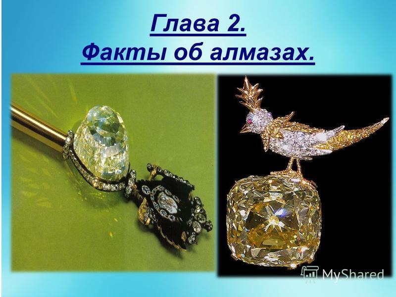 Глава 2. Факты об алмазах.