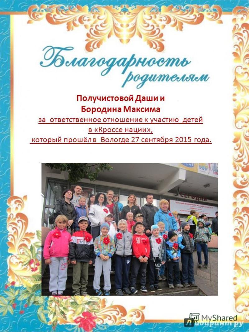 Получистовой Даши и Бородина Максима за ответственное отношение к участию детей в «Кроссе нации», который прошёл в Вологде 27 сентября 2015 года.