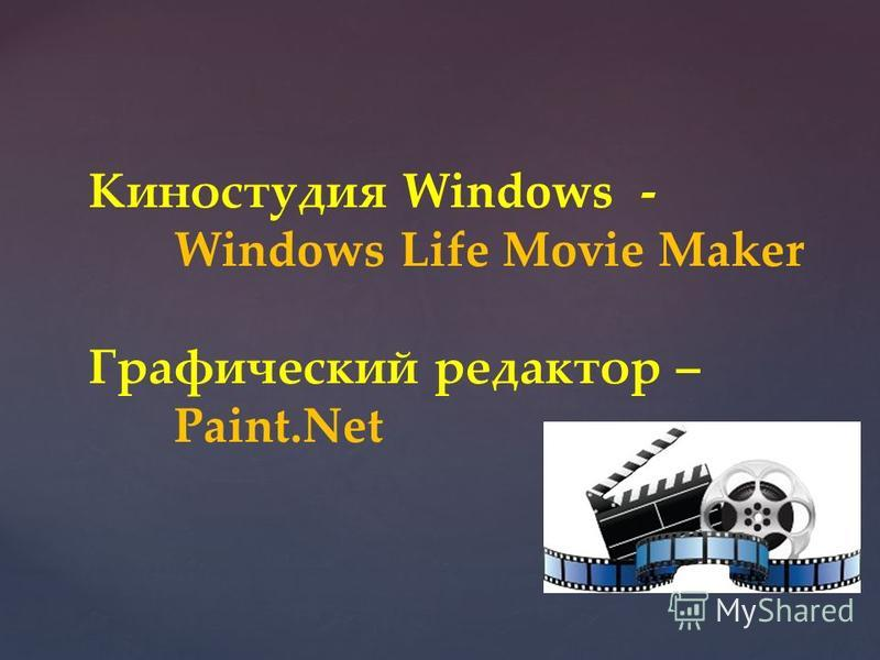 Киностудия Windows - Windows Life Movie Maker Графический редактор – Paint.Net