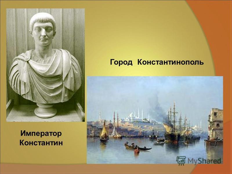 Город Константинополь Император Константин