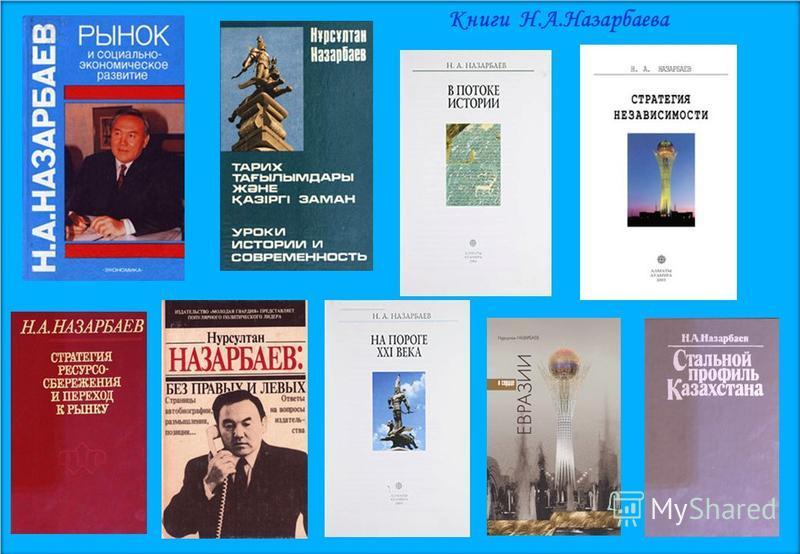 Книги Н.А.Назарбаева
