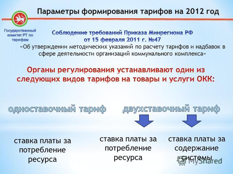 ставка платы за потребление ресурса ставка платы за содержание системы ставка платы за потребление ресурса