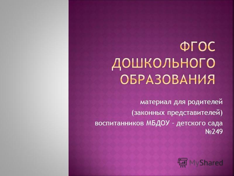 материал для родителей (законных представителей) воспитанников МБДОУ – детского сада 249