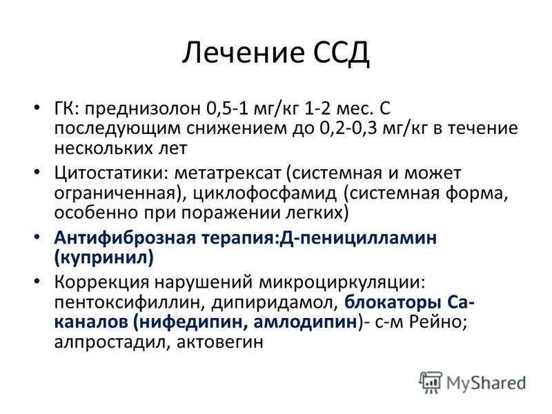 Лечение ССД ГК: преднизолон 0,5-1 мг/кг 1-2 мес. С последующим снижением до 0,2-0,3 мг/кг в течение нескольких лет Цитостатики: метатрексат (системная и может ограниченная), циклофосфамид (системная форма, особенно при поражении легких) Антифиброзная