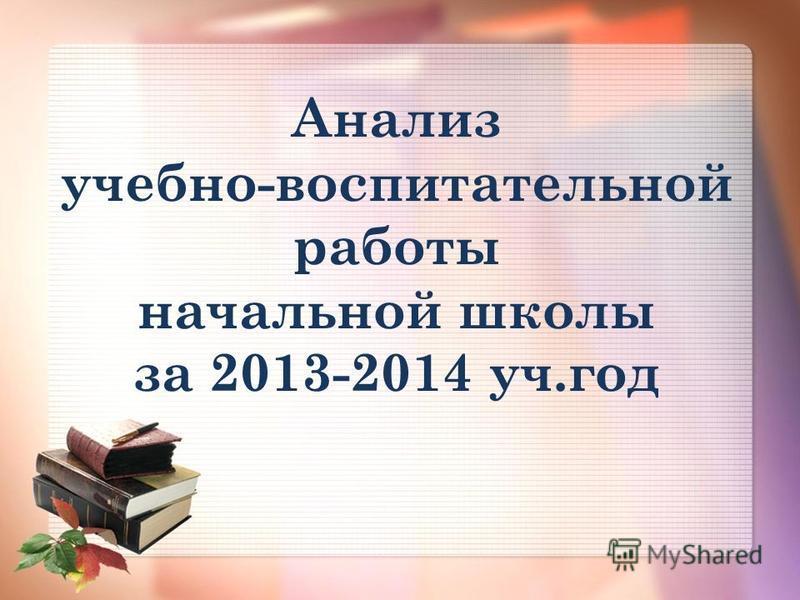 Анализ учебно-воспитательной работы начальной школы за 2013-2014 уч.год