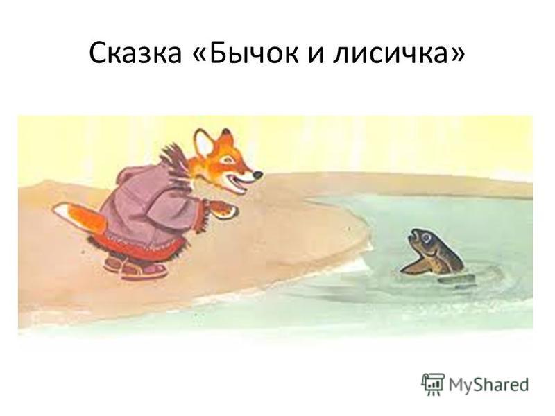 Сказка «Бычок и лисичка»