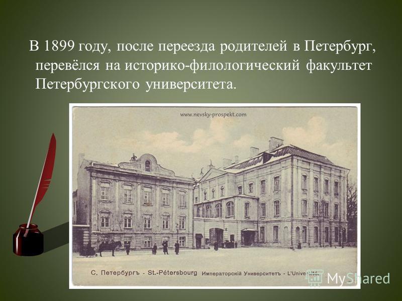 В 1899 году, после переезда родителей в Петербург, перевёлся на историко-филологический факультет Петербургского университета.