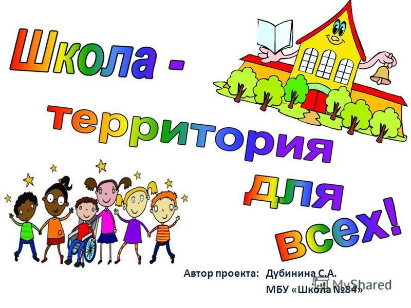 Автор проекта:Дубинина С.А. МБУ «Школа 84»