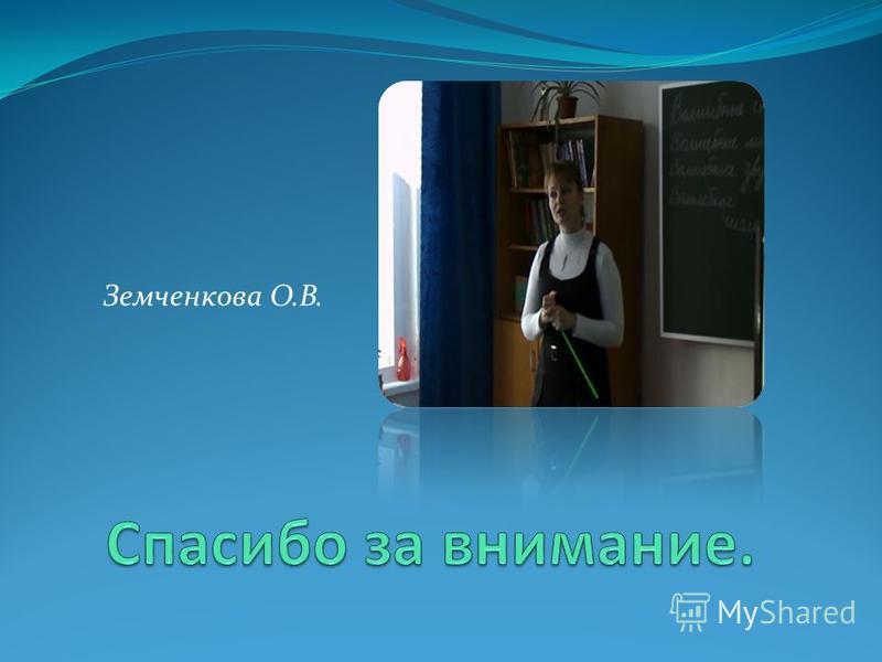 Земченкова О.В.