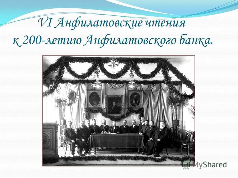 VI Анфилатовские чтения к 200-летию Анфилатовского банка.