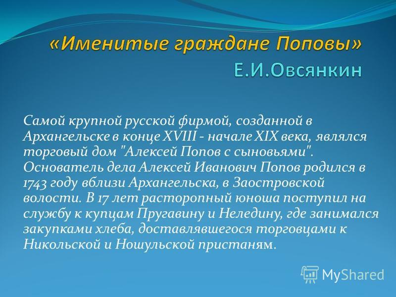Самой крупной русской фирмой, созданной в Архангельске в конце XVIII - начале XIX века, являлся торговый дом