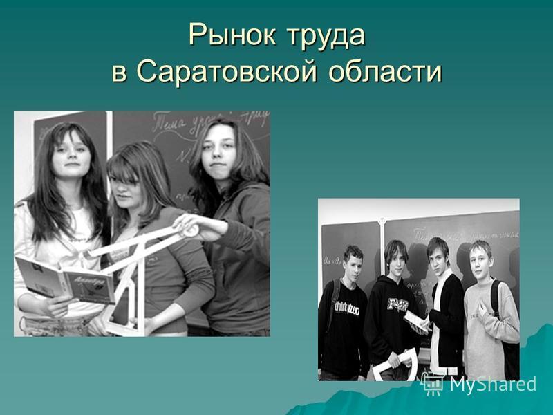 Рынок труда в Саратовской области