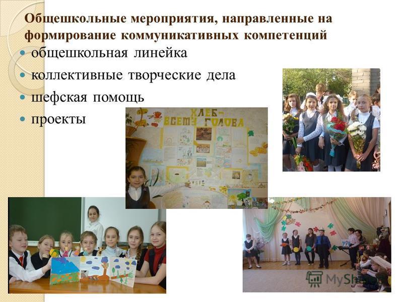 Общешкольные мероприятия, направленные на формирование коммуникативных компетенций общешкольная линейка коллективные творческие дела шефская помощь проекты