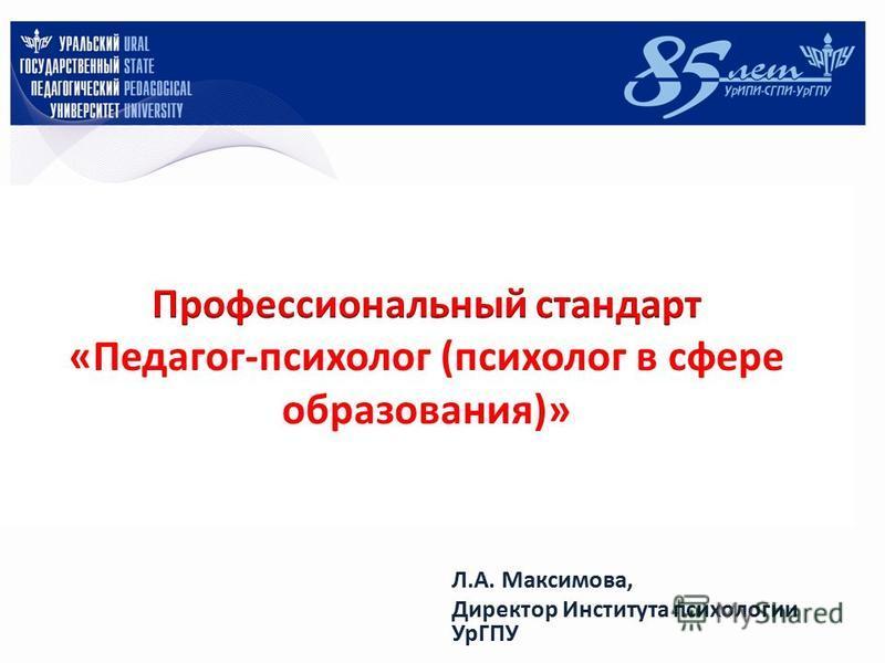 Л.А. Максимова, Директор Института психологии УрГПУ