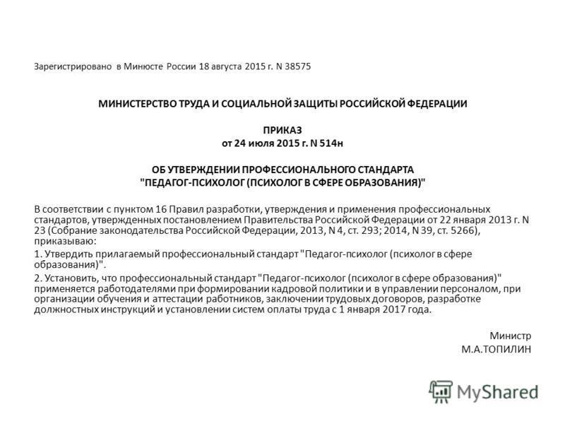 Зарегистрировано в Минюсте России 18 августа 2015 г. N 38575 МИНИСТЕРСТВО ТРУДА И СОЦИАЛЬНОЙ ЗАЩИТЫ РОССИЙСКОЙ ФЕДЕРАЦИИ ПРИКАЗ от 24 июля 2015 г. N 514 н ОБ УТВЕРЖДЕНИИ ПРОФЕССИОНАЛЬНОГО СТАНДАРТА