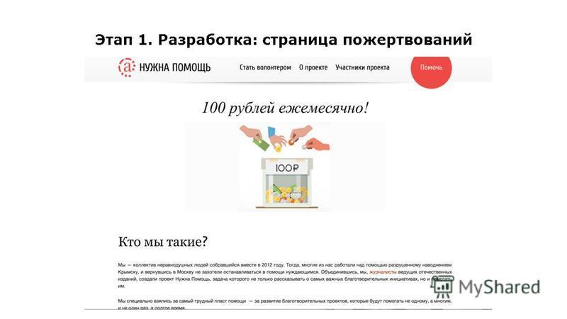 Этап 1. Разработка: страница пожертвований