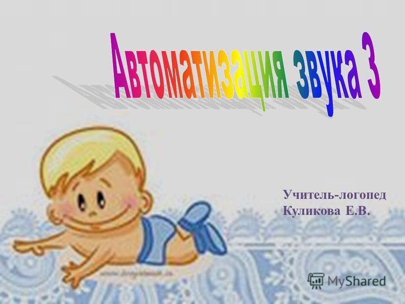 Учитель-логопед Куликова Е.В.