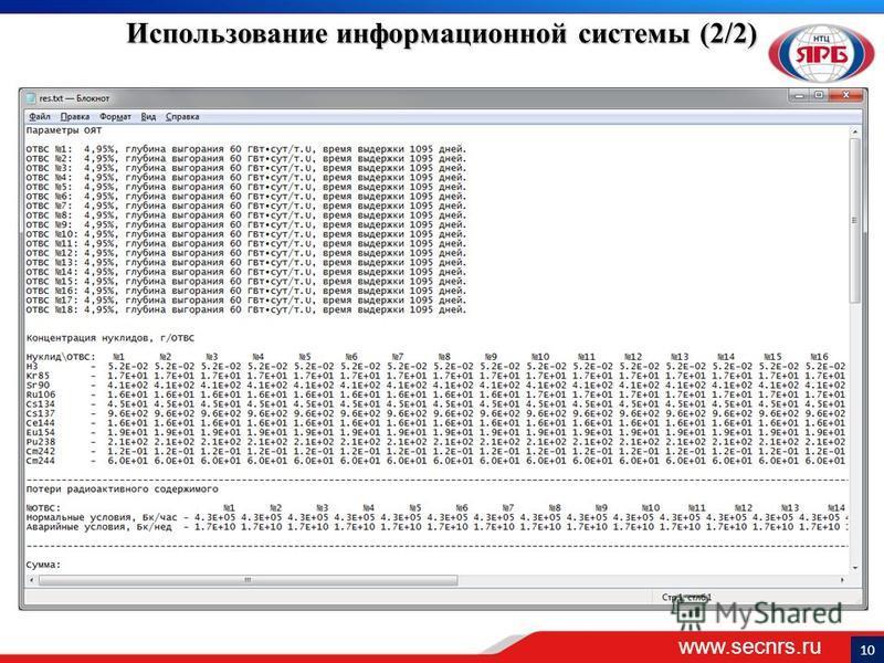 www.secnrs.ru 10 Использование информационной системы (2/2)