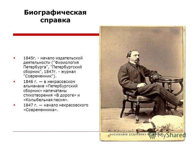 1845 г. - начало издательской деятельности (