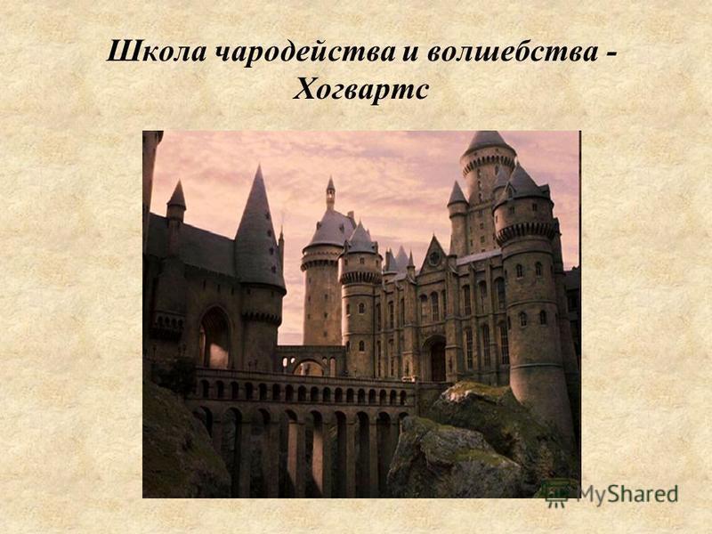 Школа чародейства и волшебства - Хогвартс