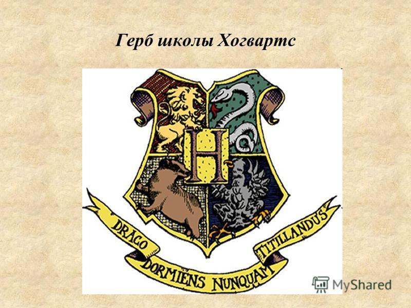 Герб школы Хогвартс