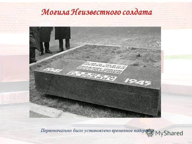 Могила Неизвестного солдата Первоначально было установлено временное надгробье.