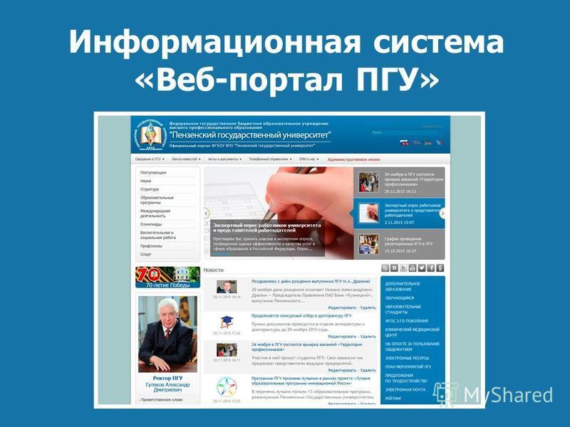 Информационная система «Веб-портал ПГУ»