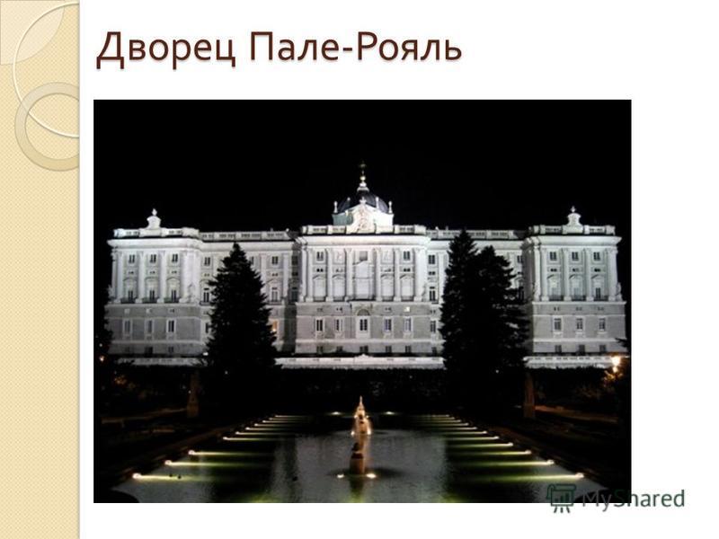 Дворец Пале - Рояль