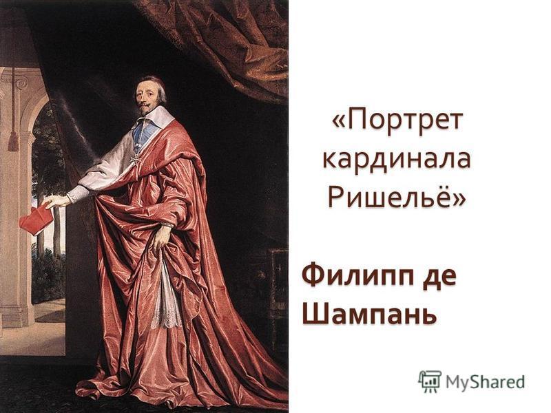 « Портрет кардинала Ришельё » Филипп де Шампань