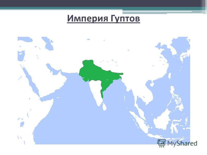 Империя Гуптов